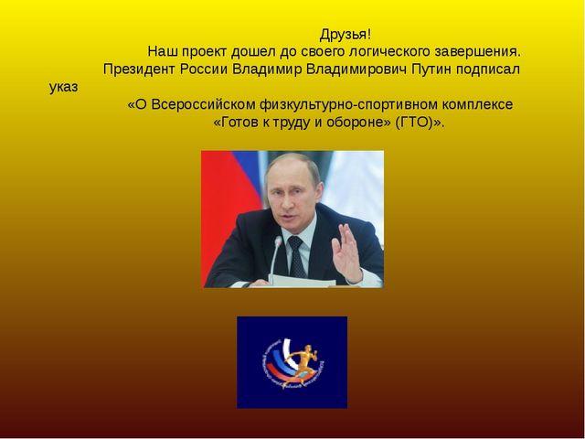 Друзья! Наш проект дошел до своего логического завершения. Президент России...