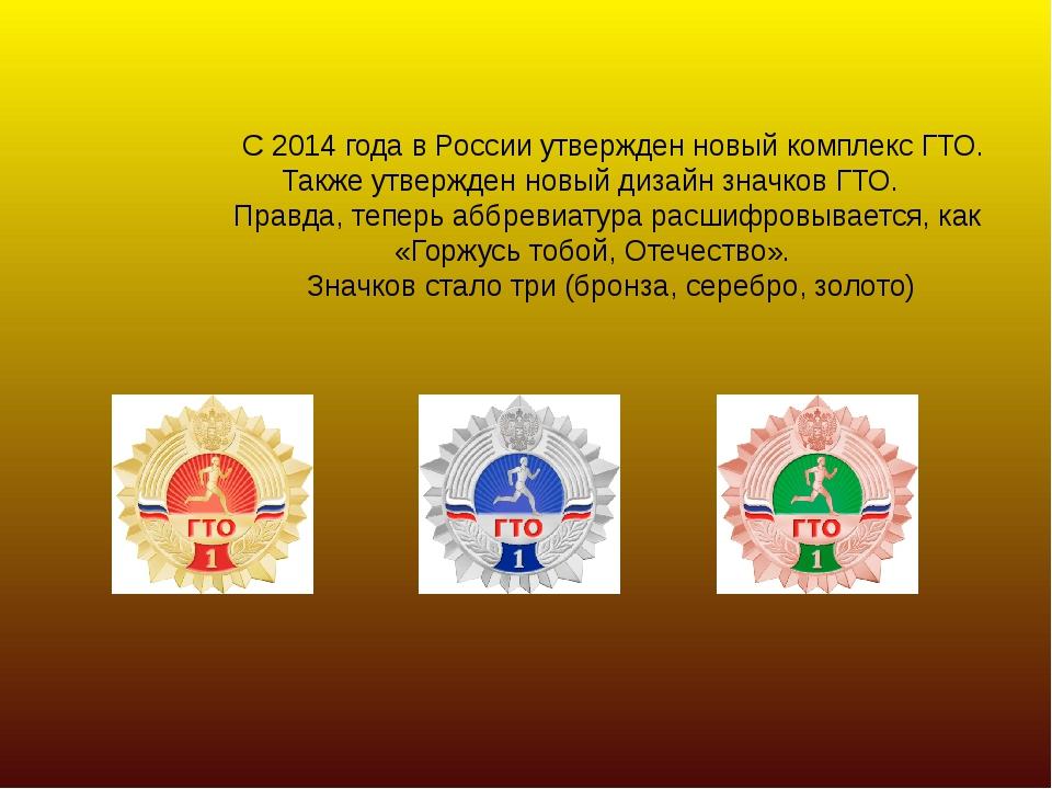 С2014 года вРоссии утвержден новый комплекс ГТО. Также утвержденновый диз...