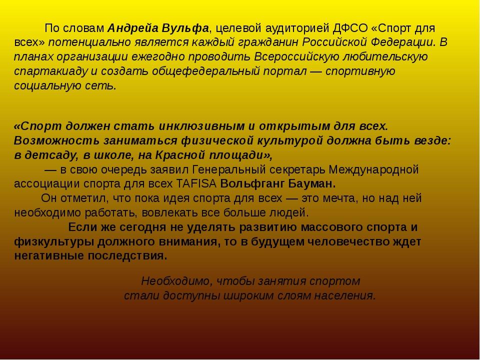 По словам Андрейа Вульфа, целевой аудиторией ДФСО «Спорт для всех» потенциал...