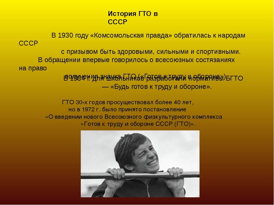 История ГТО в СССР В1930 году «Комсомольская правда» обратилась кнародам СС...