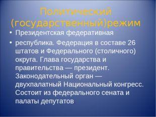 Политический (государственный)режим Президентская федеративная республика. Фе
