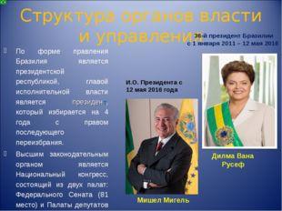 Структура органов власти и управления По форме правления Бразилия является пр