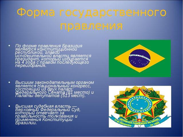 Форма государственного правления По форме правления Бразилия является констит...