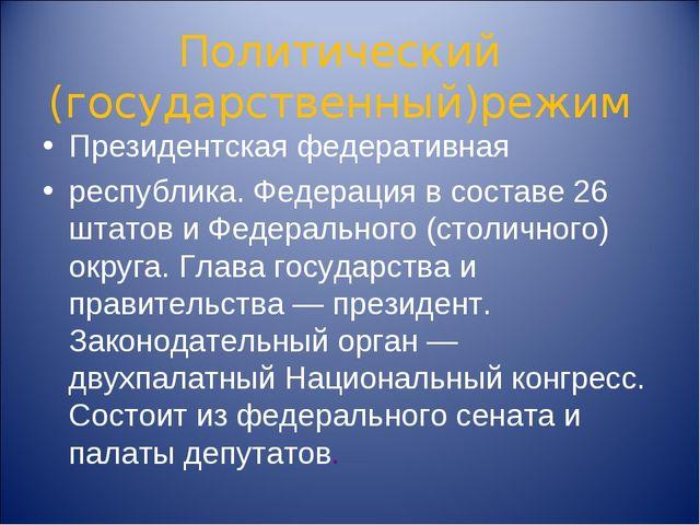 Политический (государственный)режим Президентская федеративная республика. Фе...