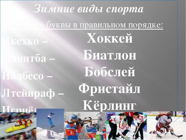 Зимние виды спорта Расставьте буквы в правильном порядке: Йкехко – Олнитба –...