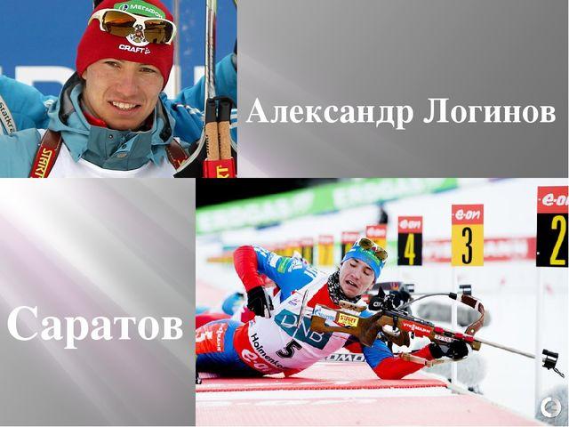 Александр Логинов Саратов