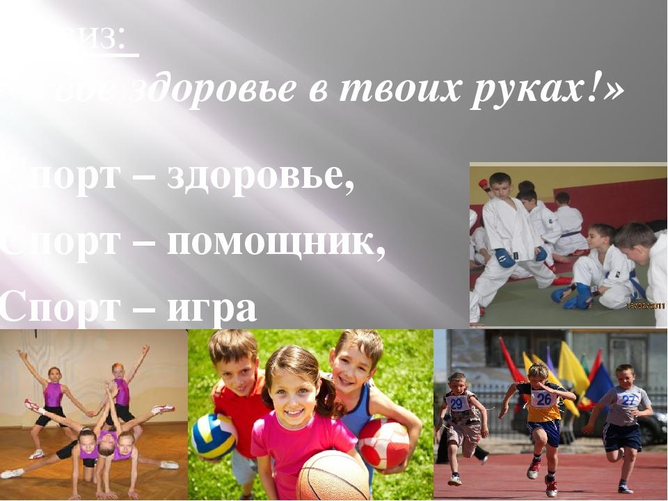 Спорт – здоровье, Спорт – помощник, Спорт – игра Физкульт – ура! Девиз: «Тво...