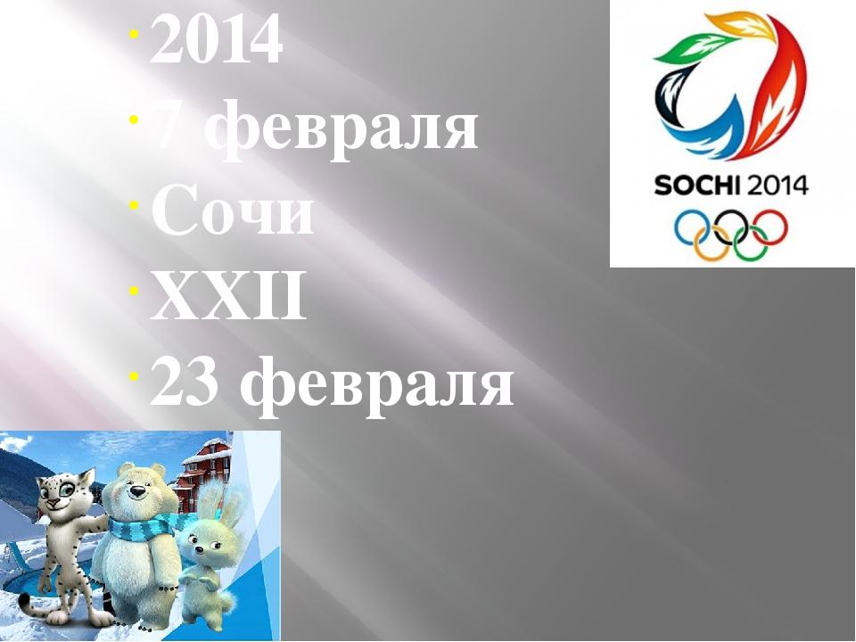 2014 7 февраля Сочи XXII 23 февраля