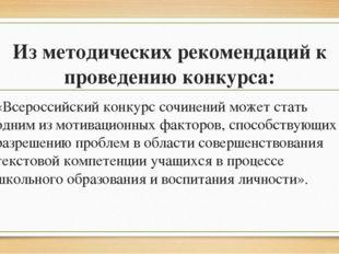 Из методических рекомендаций к проведению конкурса: «Всероссийский конкурс со