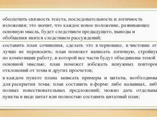 обеспечить связность текста, последовательность и логичность изложения; это з