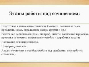 Этапы работы над сочинением: Подготовка к написанию сочинения (замысел, поним