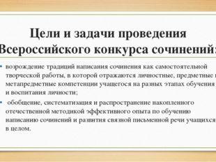 Цели и задачи проведения Всероссийского конкурса сочинений: возрождение тради