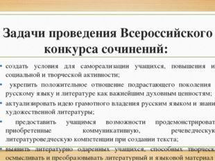 Задачи проведения Всероссийского конкурса сочинений: создать условия для само