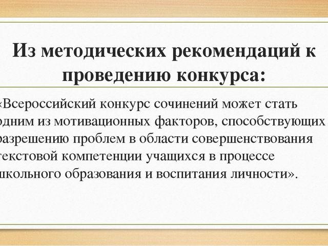 Из методических рекомендаций к проведению конкурса: «Всероссийский конкурс со...