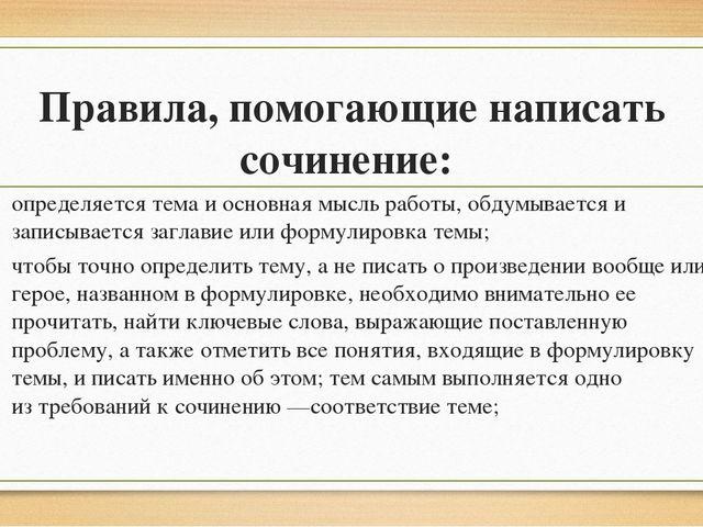 Правила, помогающие написать сочинение: определяется тема и основная мысль р...