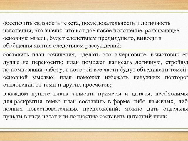 обеспечить связность текста, последовательность и логичность изложения; это з...