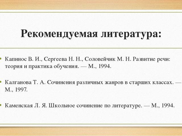 Рекомендуемая литература: КапиносВ.И.,СергееваН.Н.,СоловейчикМ.Н. Раз...