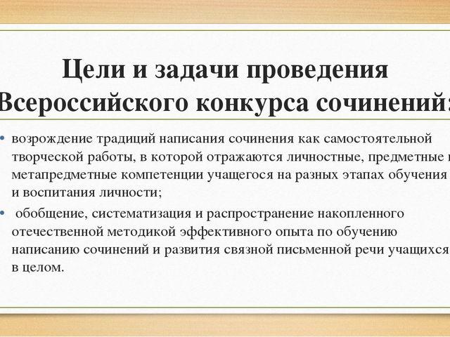 Цели и задачи проведения Всероссийского конкурса сочинений: возрождение тради...