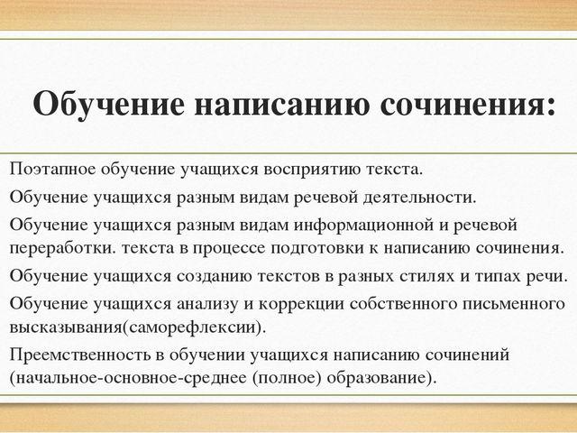 Обучение написанию сочинения: Поэтапное обучение учащихся восприятию текста....