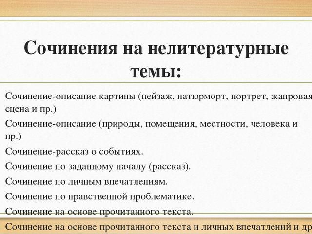 Сочинения на нелитературные темы: Сочинение-описание картины (пейзаж, натюрмо...