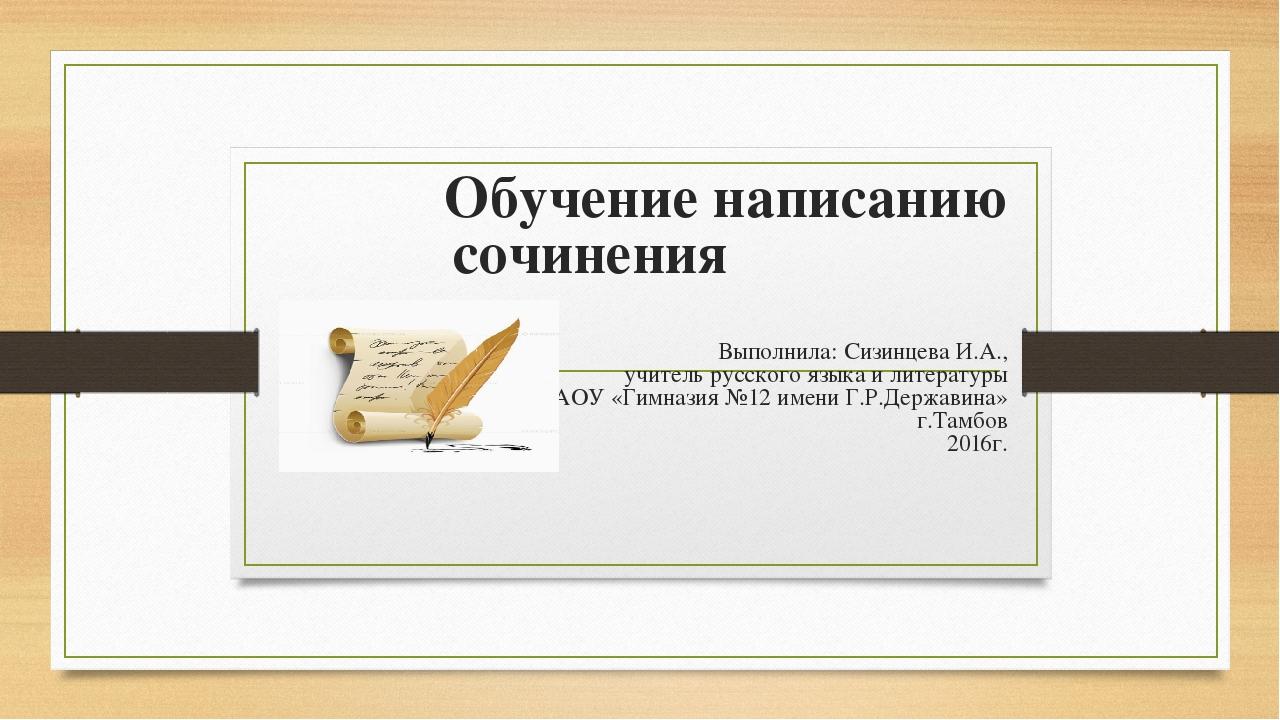 Обучение написанию сочинения Выполнила: Сизинцева И.А., учитель русского язык...