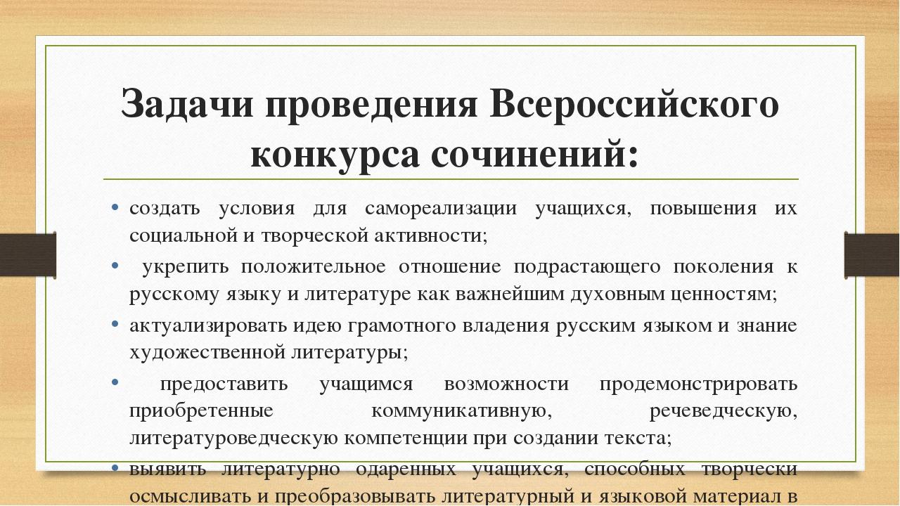Задачи проведения Всероссийского конкурса сочинений: создать условия для само...