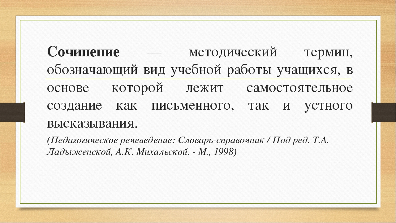 Сочинение — методический термин, обозначающий вид учебной работы учащихся, в...