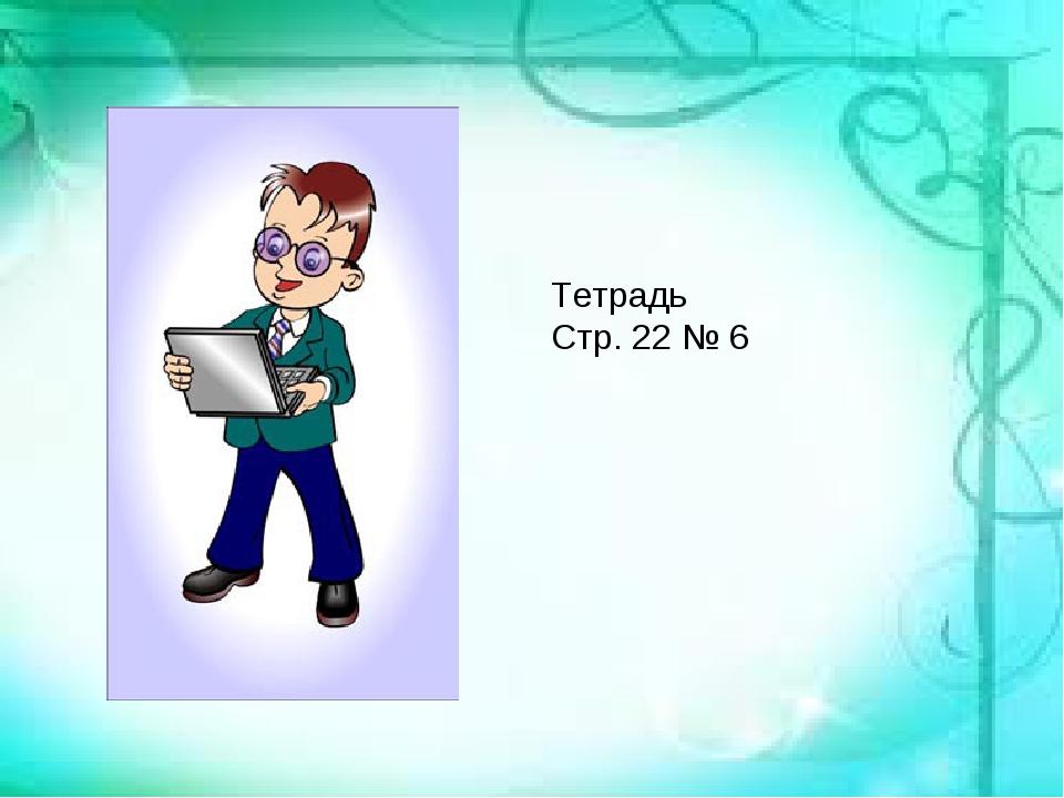 Тетрадь Стр. 22 № 6