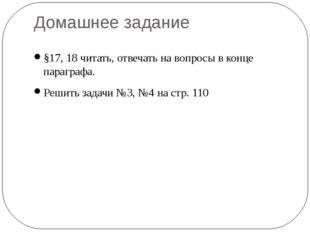 Домашнее задание §17, 18 читать, отвечать на вопросы в конце параграфа. Решит
