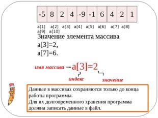 Значение элемента массива а[3]=2, а[7]=6. Данные в массивах сохраняются тольк