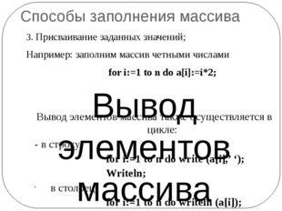 Способы заполнения массива 3. Присваивание заданных значений; Например: запол