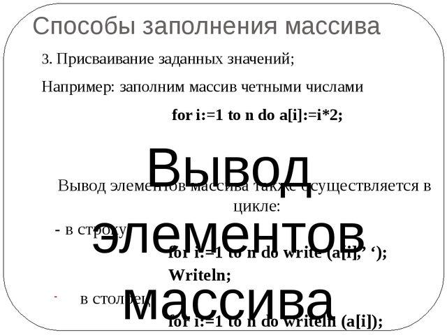 Способы заполнения массива 3. Присваивание заданных значений; Например: запол...