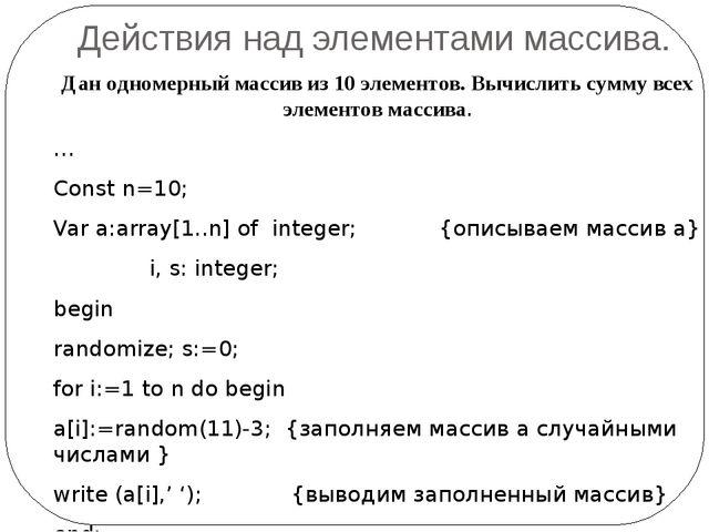 Действия над элементами массива. Дан одномерный массив из 10 элементов. Вычис...