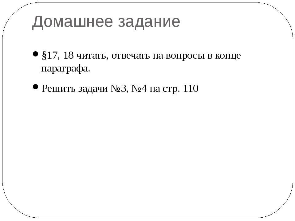Домашнее задание §17, 18 читать, отвечать на вопросы в конце параграфа. Решит...