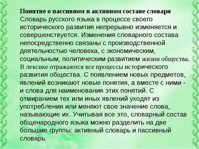 Понятие о пассивном и активном составе словаря Словарь русского языка в проце...