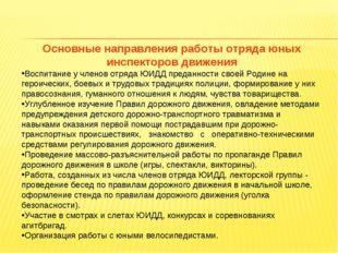 Основные направления работы отряда юных инспекторов движения Воспитание у чле