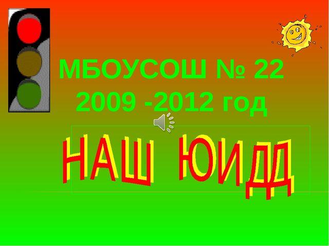 МБОУСОШ № 22 2009 -2012 год