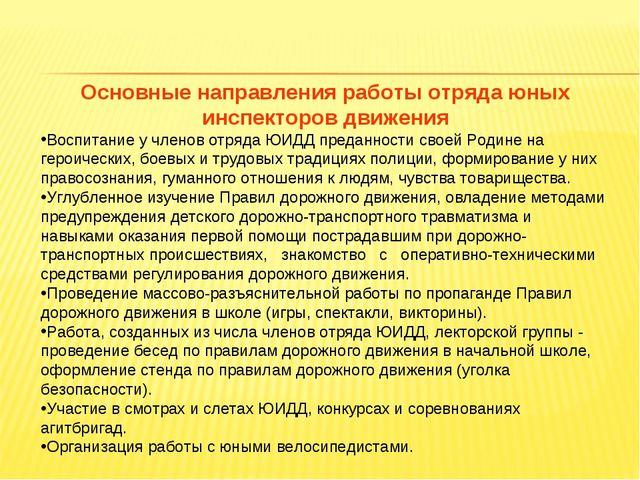 Основные направления работы отряда юных инспекторов движения Воспитание у чле...
