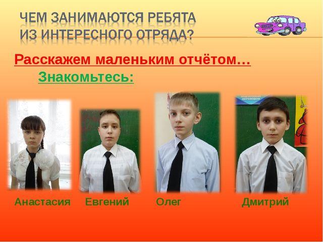 Расскажем маленьким отчётом… Знакомьтесь: Анастасия Евгений Олег Дмитрий