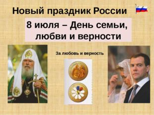 Светильник веры Сергий Радонежский (1321 -1391) Преподобный Сергий основал Т