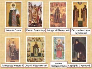 Викторина Какой иконе молятся на Руси женихи и невесты, прося благословение ж