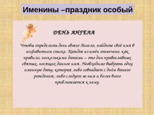 Александр – защитник людей (греческое): 22 марта, 11 октября. Владимир (слав