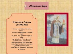 Будучи язычником, князь Владимир потребовал от византийских императоров-брат