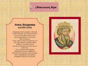 Княгиня Ольга (ок.890-969) Святая благоверная княгиня Ольга – зачинательница