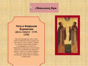 8 июля – День семьи, любви и верности Новый праздник России За любовь и верно
