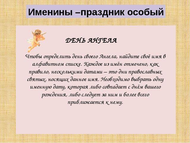 Александр – защитник людей (греческое): 22 марта, 11 октября. Владимир (слав...