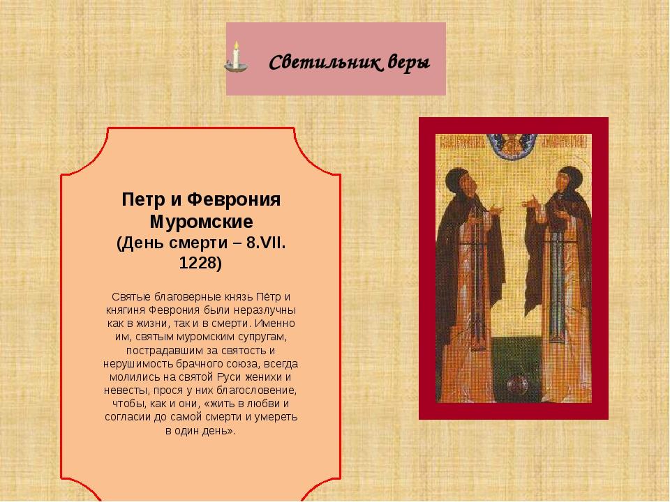 8 июля – День семьи, любви и верности Новый праздник России За любовь и верно...