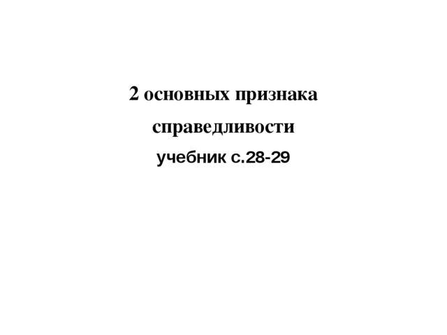 2 основных признака справедливости учебник с.28-29