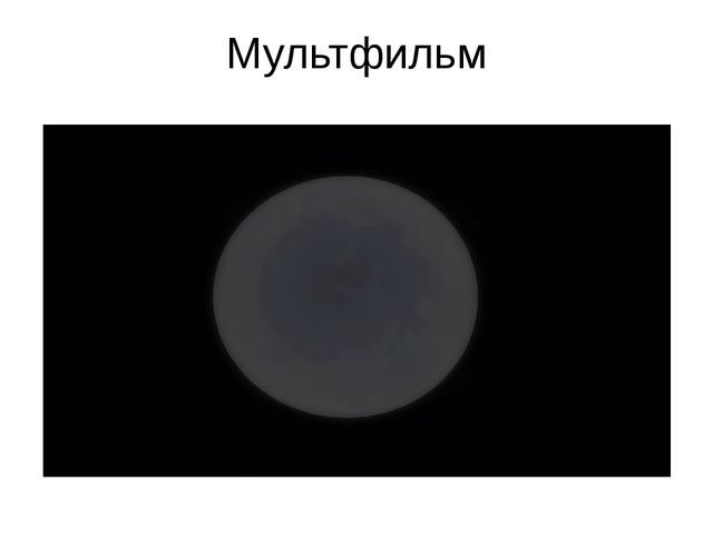 Мультфильм