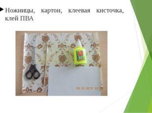 Ножницы, картон, клеевая кисточка, клей ПВА